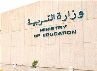 «التربية»: حريصون على تأهيل الطلبة من خلال برامج متخصصة