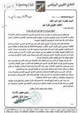 العربي يحتج رسميا ضد حكم مباراته مع كاظمة ضمن دوري الدمج لكرة اليد