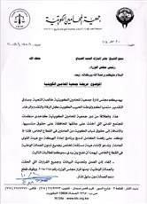 «المحامين» و«مصرفي» سلمتا عريضة العمالة الوطنية لـ «الوزراء»