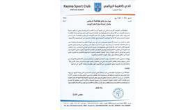 نادي كاظمة معتذرا لـ «الداخلية»: ما حدث في مباراة كرة اليد خارج عن الأخلاق..  ولن يتكرر