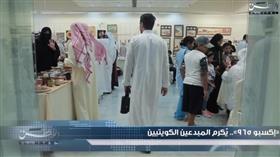 «إكسبو 965».. يُكرم المبدعين الكويتيين
