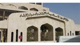 وزارة الأوقاف والشؤون الإسلامية الكويتية