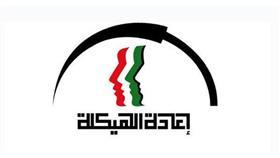 «الهيكلة»: نجاح غير مسبوق في توظيف الشباب الكويتيين