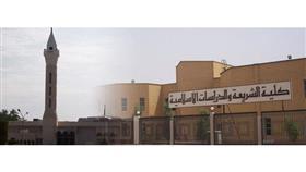 كلية الشريعة والدراسات الإسلامية في الكويت