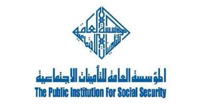 «التأمينات»: اختتام أعمال المؤتمر الـ19 للجمعية الدولية للضمان الاجتماعي