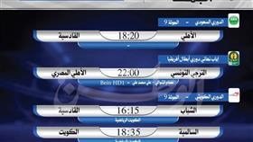 أبرز المباريات المحلية والعربية ليوم الجمعة 9 نوفمبر 2018