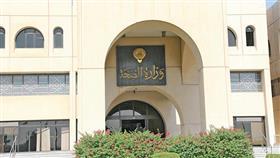 «الصحة»: اجتماع لجنة مناقصة لوازم المستشفيات بدول «التعاون» في الكويت.. غداً