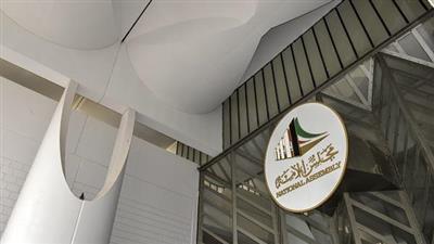 «التشريعية»: منح الجنسية الكويتية لغير المسلم