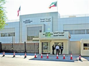 برعاية أميرية سامية.. انطلاق مؤتمر الكويت الدولي لمكافحة الفساد يناير المقبل