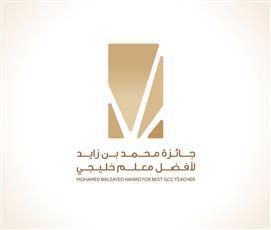 المعلمتان الفائزتان في مسابقة «محمد بن زايد لأفضل معلّم خليجي» يستلمان جوائزهما غدًا