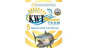 فريق الكويت البحري يقيم بعد غد المسابقة الخامسة لصيد سمك الـ«كنعد»