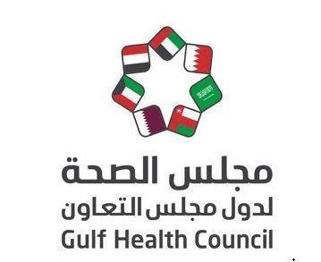 لجنة صحية خليجية تختتم أعمال اجتماعها الـ 17 في الكويت