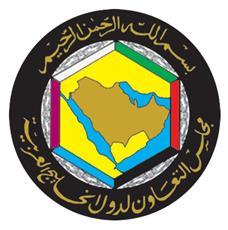 مسيرة مجلس التعاون الخليجي حققت تطلعات أبنائه في الوصول نحو التكامل