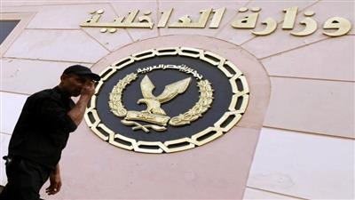 مبنى وزارة الداخلية المصرية