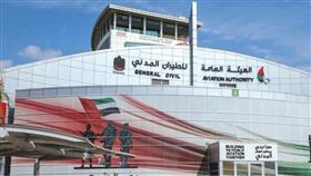 الهيئة العامة للطيران المدني الإماراتية