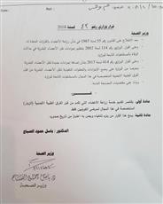 «الصحة»: قرار وزاري بتقديم خدمات زراعة الأعضاء من الأطباء الزوار للكويتيين فقط