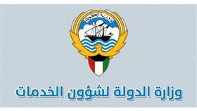 وزارة الخدمات