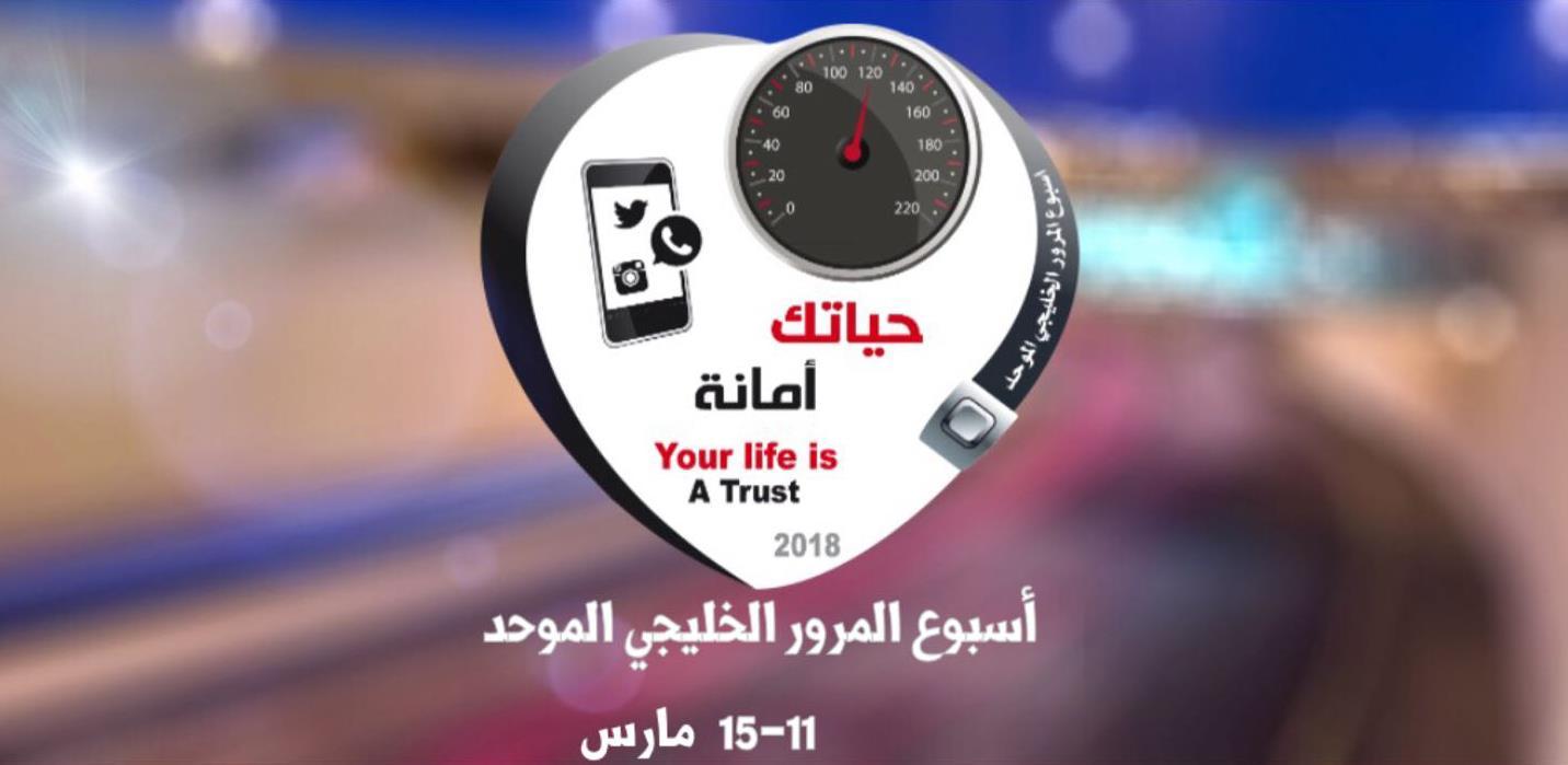الداخلية أسبوع المرور الخليجي احتفالية للتوعية