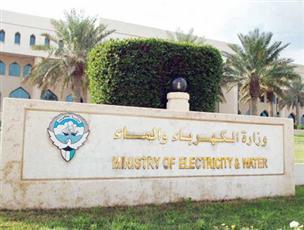 الكهرباء: الكويت من أعلى الدول في معدلات استهلاك المياه