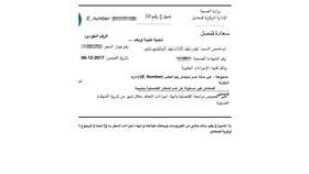 لائحة أمراض جديدة تمنع الوافد من دخول الكويت