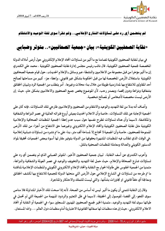 نقابة الصحفيين بيان جمعية الصحافيين حول الأرض المخصصة لها حمل ..