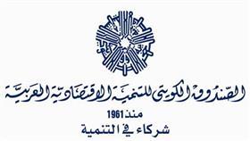 الصندوق الكويتي للتنمية يقرض باكستان 4.5 مليون دينار