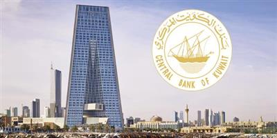 «المركزي»: تخصيص سندات وتورق بقيمة 240 مليون دينار