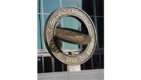 «المركزي»: سندات وتورق بقيمة 240 مليون دينار لثلاثة أشهر