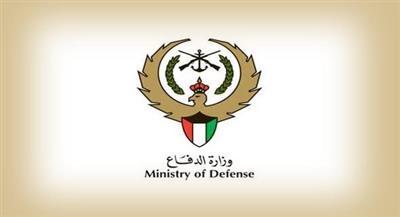 وزارة الدفاع الكويتية