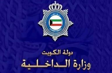 وزارة الداخلية الكويتية