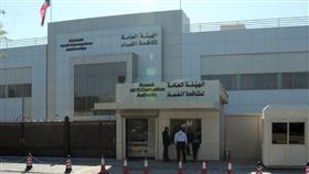 الهيئة العامة لمكافحة الفساد الكويتية