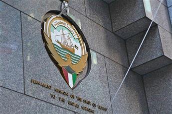 الكويت تحتفل بالذكرى الـ55 لانضمامها إلى الأمم المتحدة