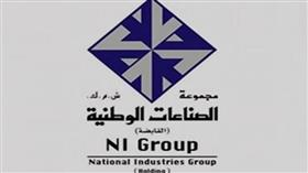 مجموعة الصناعات الوطنية الكويتية