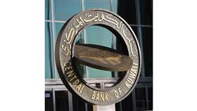 «المركزي»: سندات وتورق بـ 160 مليون دينار لأجل 3 أشهر