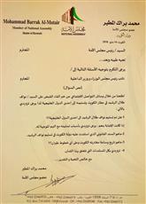 محمد براك المطير لوزير الداخلية: هل تم تسليم نواف طلال الرشيد إلى إحدى الدول الخليجية؟