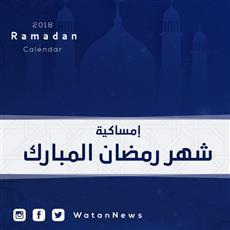 إمساكية «الوطن الالكترونية» لشهر رمضان المبارك