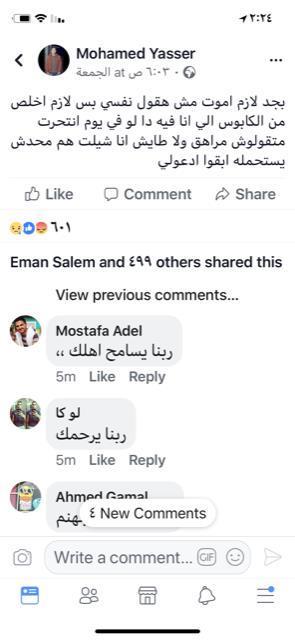 طفل مصري كتب على فيسبوك أنه سينتحر.. ونفذ بعد يومين