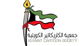 «جمعية الكاريكاتير الكويتية» تعلن عن مسابقتها السنوية الثانية للكاريكاتير بعنوان «كاريكاتير رمضاني»
