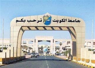 جامعة الكويت تدعو خريجي الثانوية لأخذ المعلومات بشأن القبول من مصادرها الرسمية