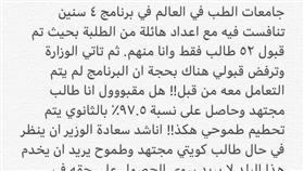 «مبتعث طب كويتي متفوق» يستنفر مواقع التواصل: الوزارة تُحطّم طموحي!