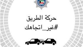 غير اتجاهك: حادث على طريق الملك فهد