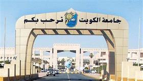 القبول بجامعة الكويت.. 70% للعلمي و78 للأدبي