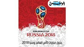«الوطن الالكترونية» تنشر جدول مباريات كأس العالم لكرة القدم «روسيا 2018»