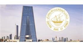 «المركزي الكويتي» يبقي على سعر الخصم عند 3% دون تغيير