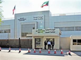 الهيئة العامة لمكافحة الفساد