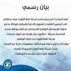 «نفط الكويت»: لا صحة عن سرقة 10 ملايين دينار من أموال الشركة