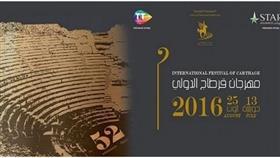 مهرجان قرطاج الدولي ينطلق 13 يوليو