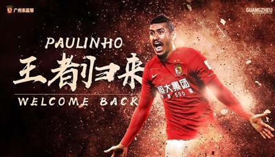 باولينيو يعود إلى الصين