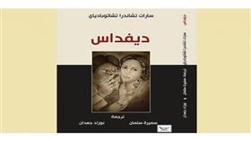 نسخة عربية لرواية «ديفداس» للهندي سارات تشاندرا