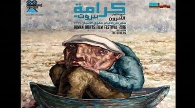 انطلاق مهرجان بيروتي لأفلام حقوق الإنسان.. 17 الجاري